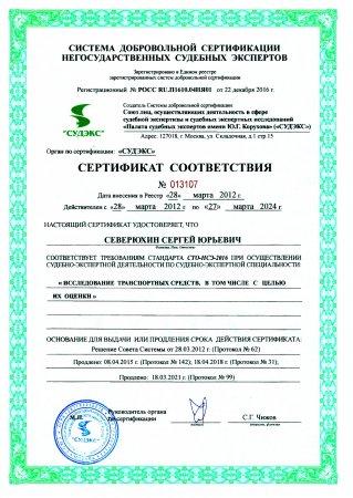 сертификат 19.3