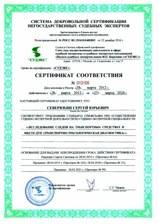 сертификат 13.3
