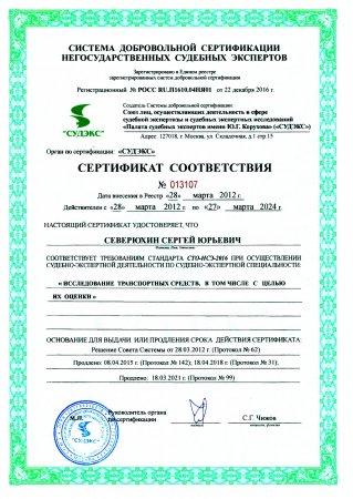 сертификат 13.4